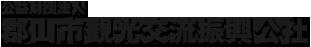 公益財団法人 郡山市観光交流振興公社 公式ホームページ